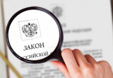 Внесении изменений и Закон Российской Федерации «Об увековечении памяти погибших при защите Отечества»