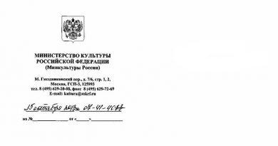 Ответ Министерства Культуры на запрос
