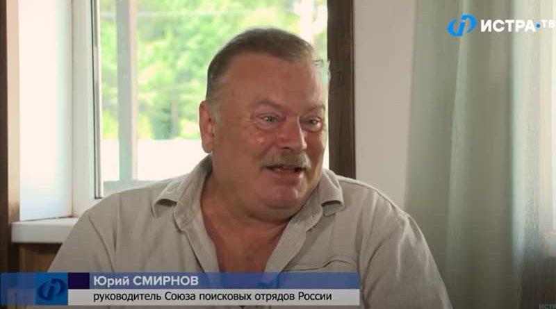 Юрий Смирнов о подвигах, поиске и исторических фейках