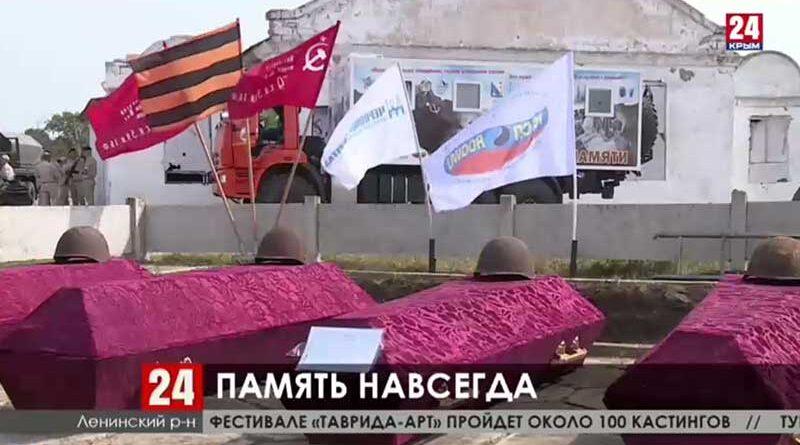 Захоронение солдат ВОВ поисковиками вахты памяти «Крымфронт-2020»